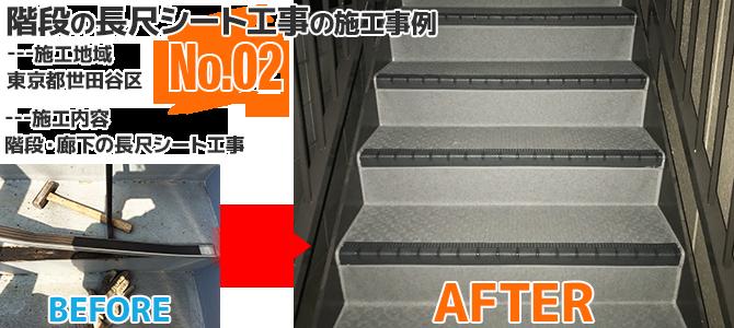 世田谷区マンションの外階段長尺シート工事の施工事例
