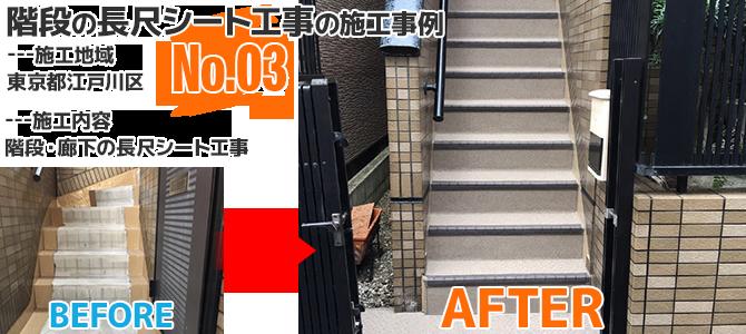 江戸川区戸建住宅の外階段長尺シート工事の施工事例