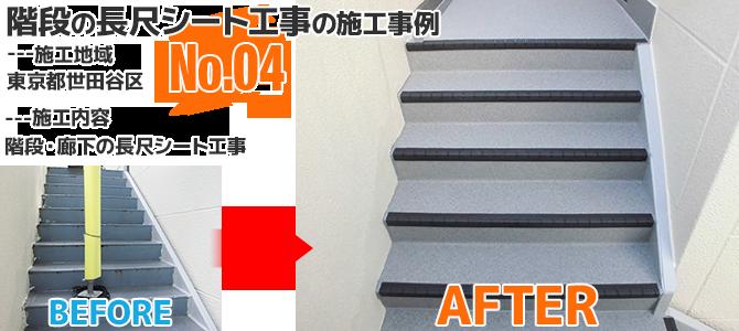 世田谷区アパートの外階段長尺シート工事の施工事例