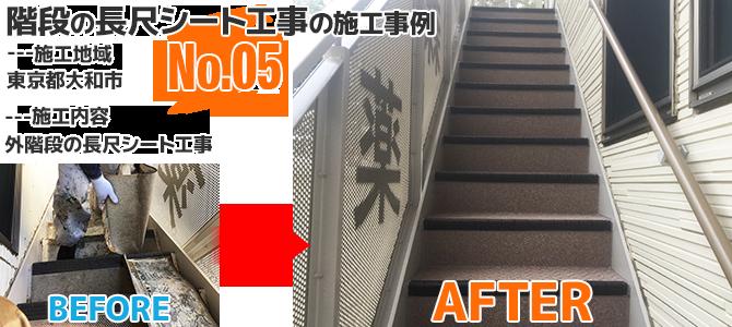 大和市クリニックの外階段長尺シート工事の施工事例