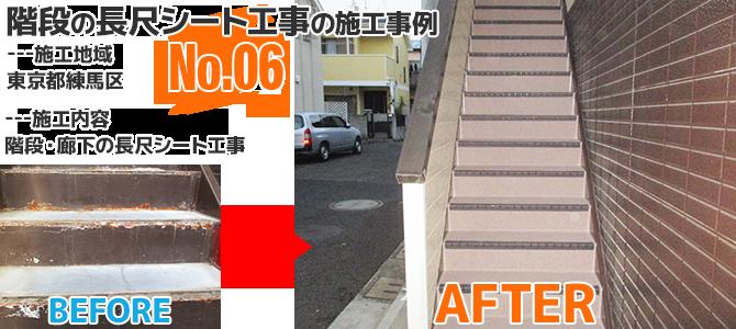 練馬区アパートの外階段長尺シート工事の施工事例
