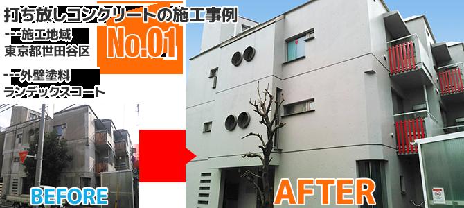 世田谷区マンションの打ち放しコンクリート外壁の塗装工事の施工事例