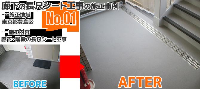 豊島区マンションの共用廊下長尺シート工事の施工事例
