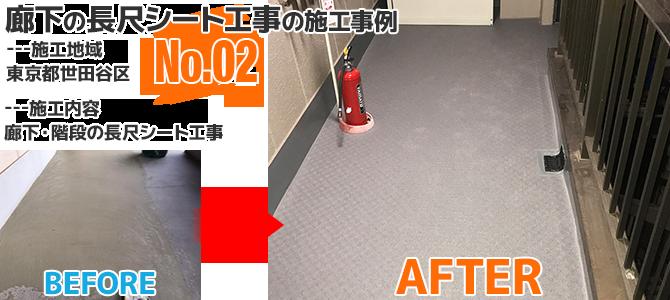 世田谷区マンションの共用廊下長尺シート工事の施工事例