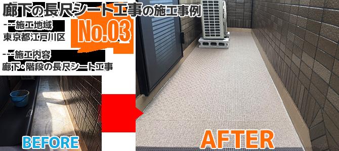 江戸川区戸建住宅の外廊下長尺シート工事の施工事例