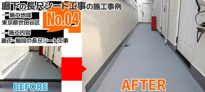 世田谷区アパートの共用廊下長尺シート工事の施工事例