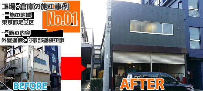 東京都足立区工場の外壁塗装・付帯部塗装工事の施工事例
