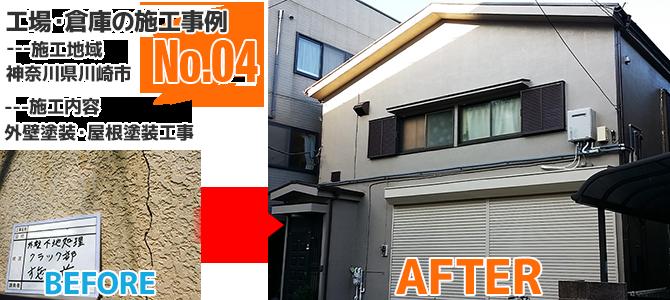 神奈川県川崎市倉庫の外壁塗装・屋根塗装工事の施工事例