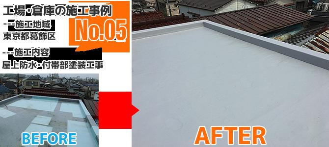 東京都葛飾区工場の屋上防水・外壁塗装工事の施工事例