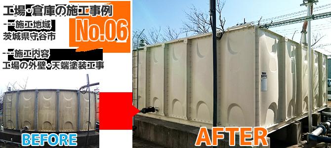 茨城県守谷市工場の外壁塗装・天端塗装工事の施工事例