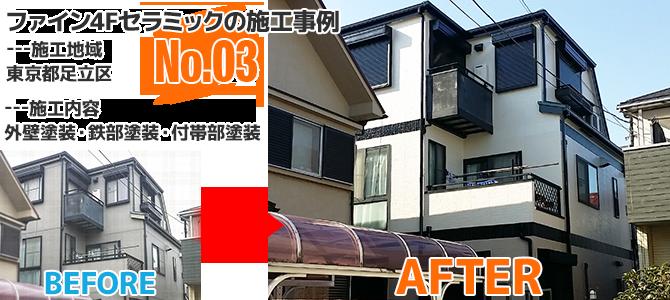 足立区3階建住宅のファイン4Fセラミックで外壁塗装工事の施工事例