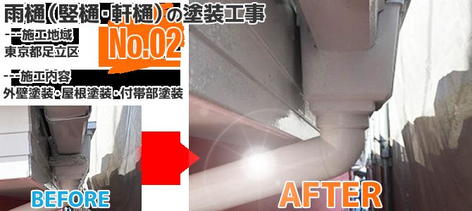 足立区住宅の雨樋塗装工事