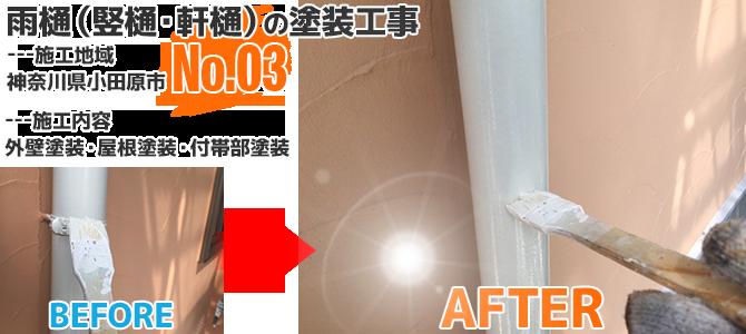 小田原市住宅の雨樋塗装工事