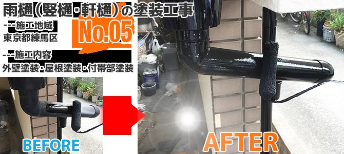 練馬区住宅の雨樋塗装工事