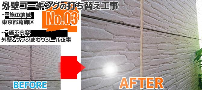葛飾区戸建住宅の外壁コーキング打ち替え工事