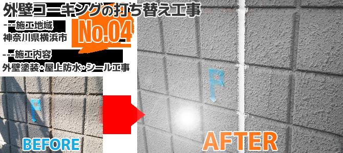 横浜市アパートの外壁コーキング打ち替え工事