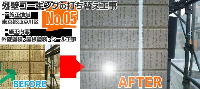 江戸川区3階建住宅の外壁目地コーキング打ち替え工事