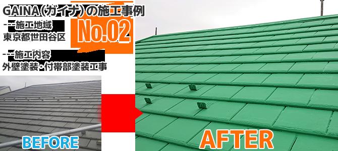 東京都世田谷区住宅のグリーンで塗り替えたガイナ塗装工事の施工事例