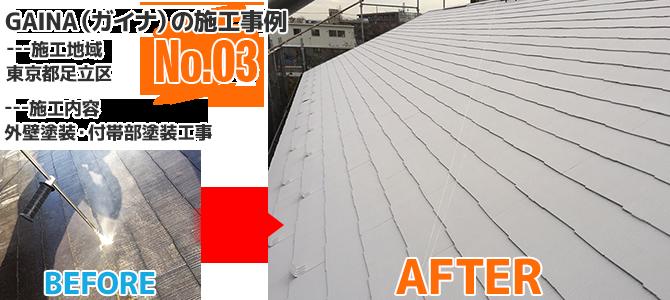 東京都足立区住宅のGAINAを使った屋根塗装工事の施工事例