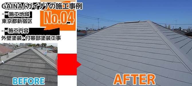 東京都新宿区住宅のガイナで屋根を塗り替えた塗装工事の施工事例