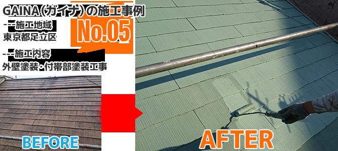 東京都足立区住宅のガイナで塗り替えた屋根塗装工事の施工事例