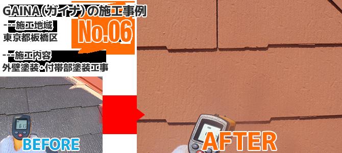 東京都板橋区住宅の屋根塗料にガイナを使用した塗装工事の施工事例