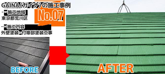 東京都荒川区住宅のガイナで塗り替えた屋根塗装工事の施工事例