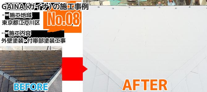 東京都江戸川区住宅のホワイトで塗り替えたガイナ塗装工事の施工事例