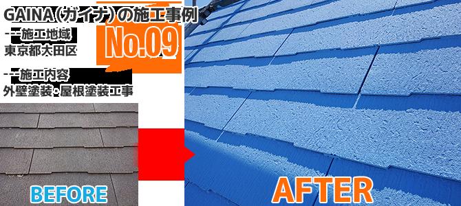 東京都大田区住宅の外壁・屋根をガイナで塗り替えた塗装工事の屋根の施工事例