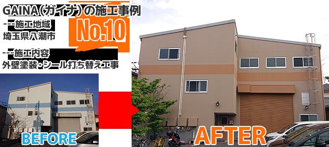 埼玉県八潮市工場の外壁をガイナで塗り替えた塗装工事の施工事例