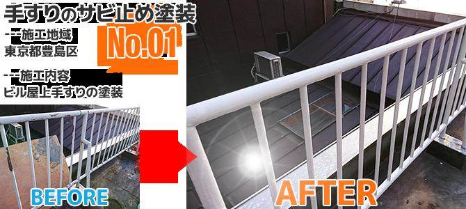 豊島区ビル屋上の手すりサビ止め塗装の施工事例