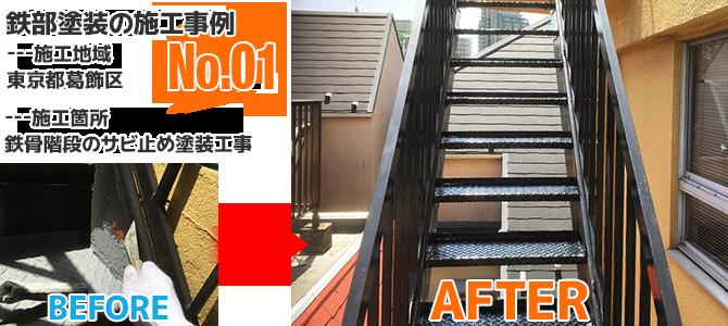 葛飾区オフィスビル鉄骨階段の鉄部サビ止め塗装工事の施工事例