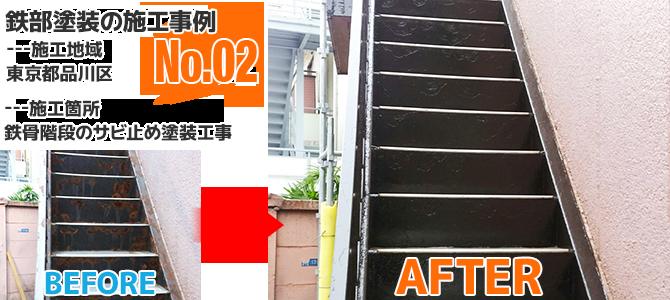 品川区アパート鉄骨階段の鉄部サビ止め塗装工事の施工事例