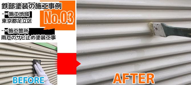 足立区戸建住宅雨戸などの鉄部サビ止め塗装工事の施工事例
