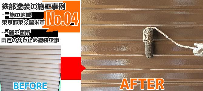 東久留米市戸建住宅の雨戸などの鉄部サビ止め塗装工事の施工事例