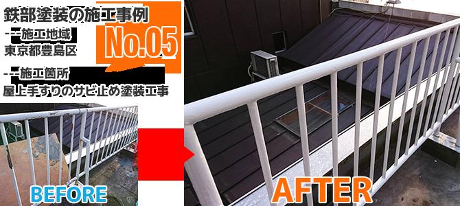 豊島区商業ビル屋上手すりの鉄部サビ止め塗装工事の施工事例