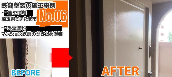 さいたま市マンション玄関ドアの鉄部サビ止め塗装工事の施工事例