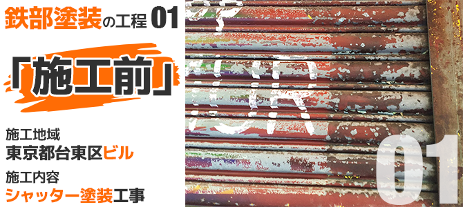 鉄部錆止め塗装工事の工程「施工前」