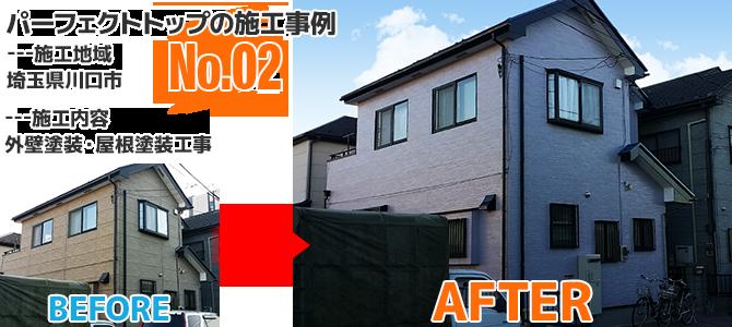 埼玉県川口市戸建住宅のパーフェクトトップを使用した外壁塗装工事の施工事例