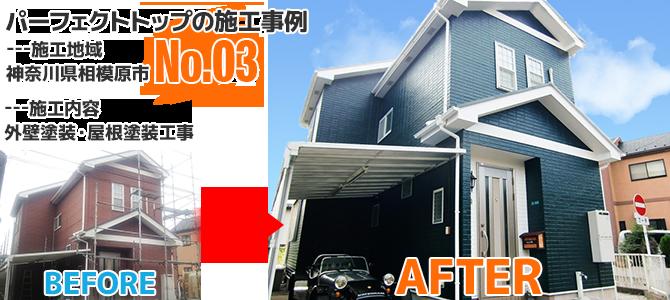 神奈川県相模原市戸建住宅のパーフェクトトップを使用した外壁塗装工事の施工事例