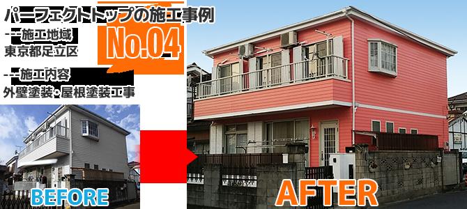 東京都足立区戸建住宅のパーフェクトトップを使用した外壁塗装工事の施工事例