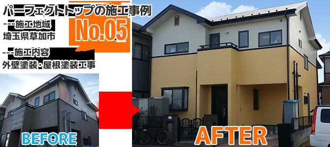 埼玉県草加市戸建住宅のパーフェクトトップを使用した外壁塗装工事の施工事例