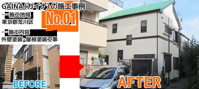 荒川区戸建住宅のガイナ(GAINA)を使用した屋根塗装工事の施工事例
