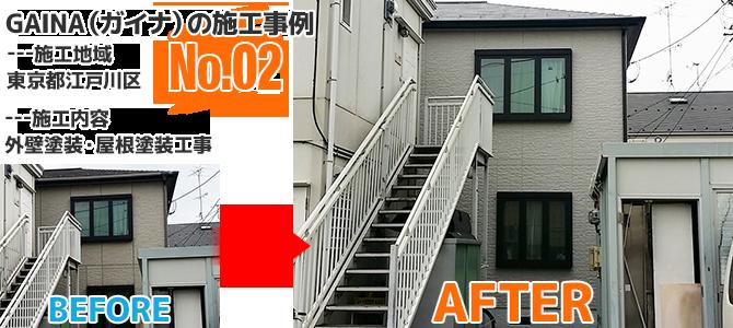 江戸川区戸建住宅のガイナ(GAINA)を使用した屋根塗装工事の施工事例
