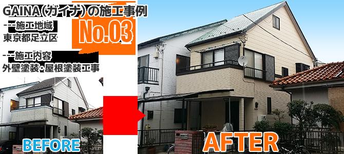 足立区戸建住宅の断熱塗料ガイナ(GAINA)を使用した屋根塗装工事の施工事例