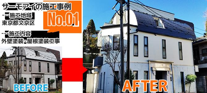 東京都文京区戸建住宅のサーモアイSiを使用した屋根塗装工事の施工事例
