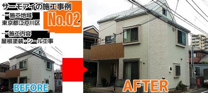 東京都江戸川区戸建住宅のサーモアイSiを使用した屋根塗装工事の施工事例