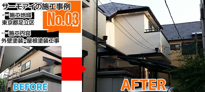東京都足立区戸建住宅のサーモアイSiを使用した屋根塗装工事の施工事例
