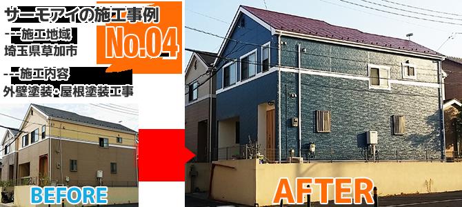 埼玉県草加市戸建住宅のサーモアイSiを使用した屋根塗装工事の施工事例