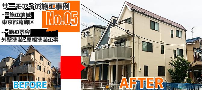 東京都葛飾区戸建住宅のサーモアイ4Fを使用した屋根塗装工事の施工事例